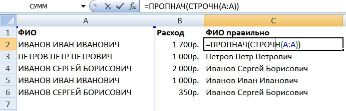 заглавные буквы в Excel