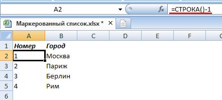 Как пронумеровать строки в Excel?