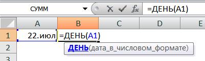 Функция ДЕНЬ в Excel
