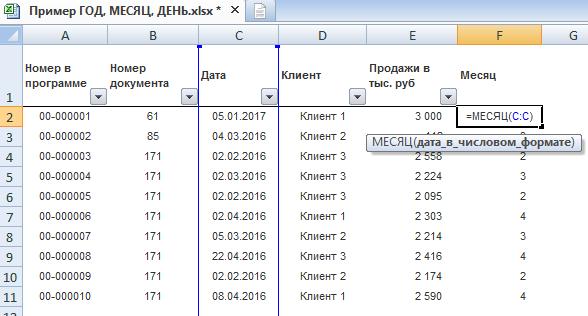 Функция ГОД в Excel