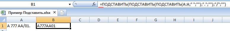 ПОДСТАВИТЬ и ЗАМЕНИТЬ в Excel