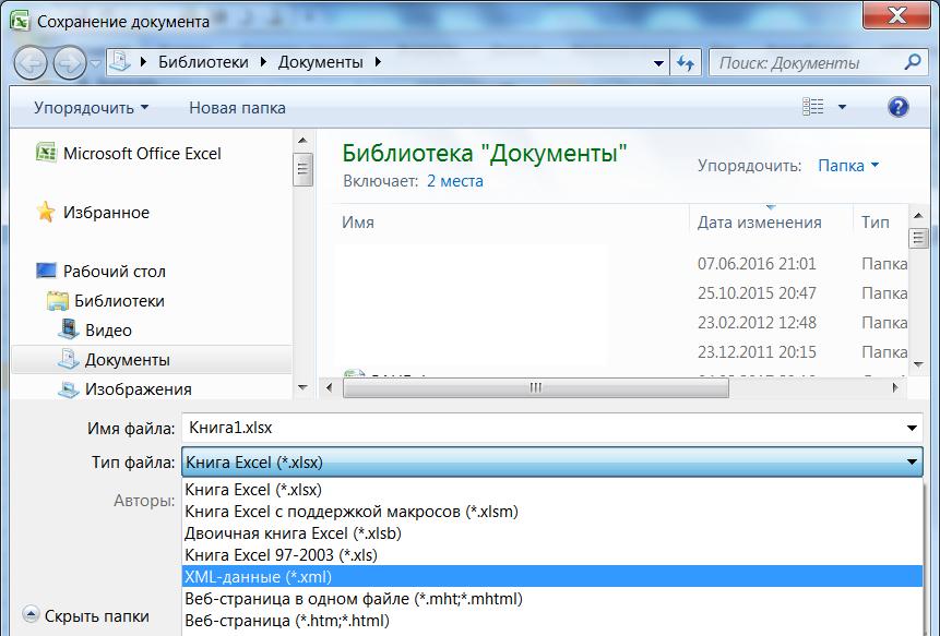 Сохранение в PDF 3
