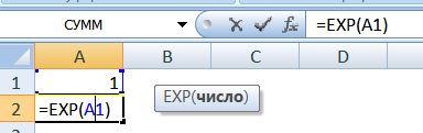 Экспонента5