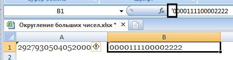 Excel округляет большие числа