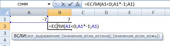 Модуль числа 2