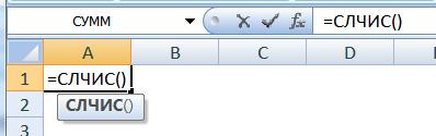 Случайное число в Excel