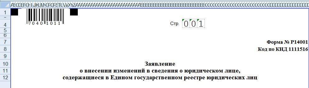 Новая форма Р14001 в Excel