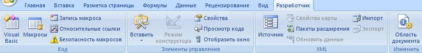 Вкладка разработчик