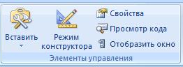Вкладка разработчик Элементы Управления 0