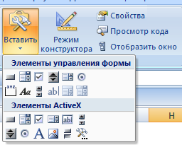 Вкладка разработчик Элементы Управления