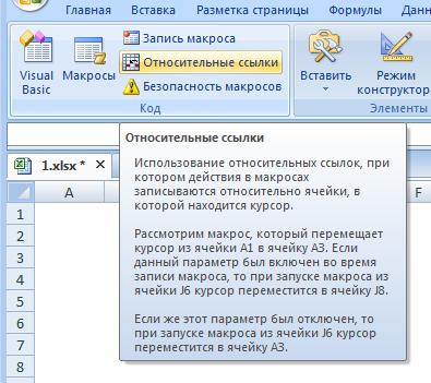 Вкладка разработчик Код 3