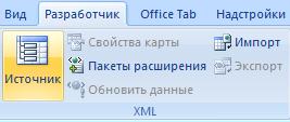 Вкладка разработчик XML