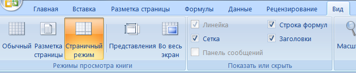 Как убрать надпись страница в Excel