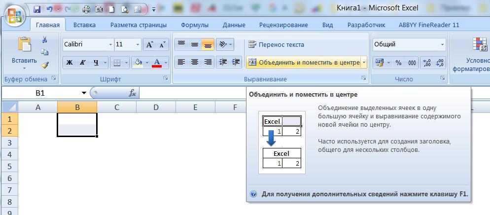 объединить ячейки в Excel