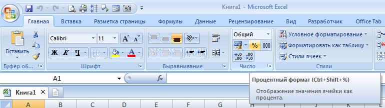 Как посчитать проценты в Excel?