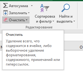 очистить ячейки в Excel