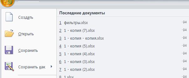 Открыть файл2