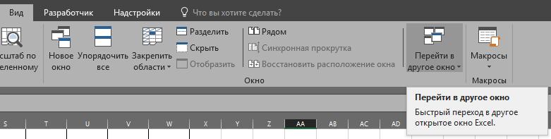Перейти в другое окно в версии Excel