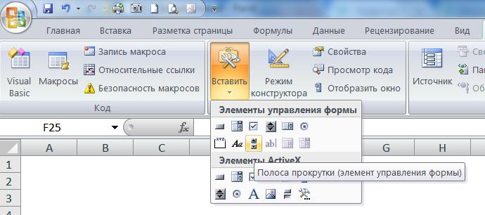 Полоса прокрутки в Excel