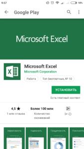 Excel мобильный телефон