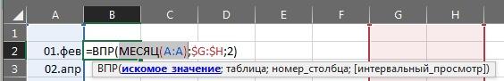 Аргумент Excel