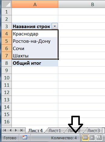 Подсчет уникальных значений4