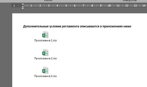 Как вставить документ в Excel или Word целиком