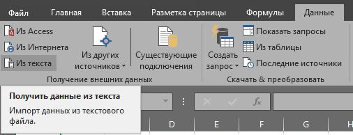 Иероглифы в Excel5