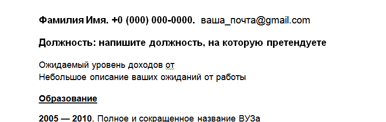 Шаблон резюме в Word