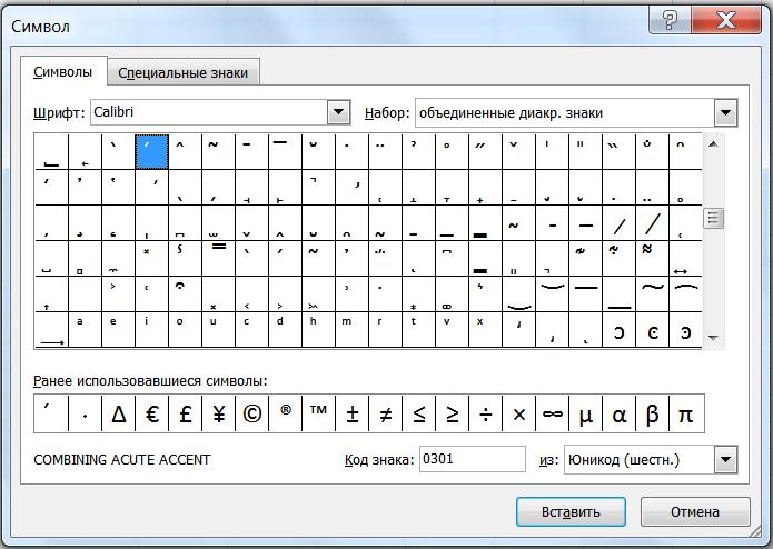 Ударение в Excel2